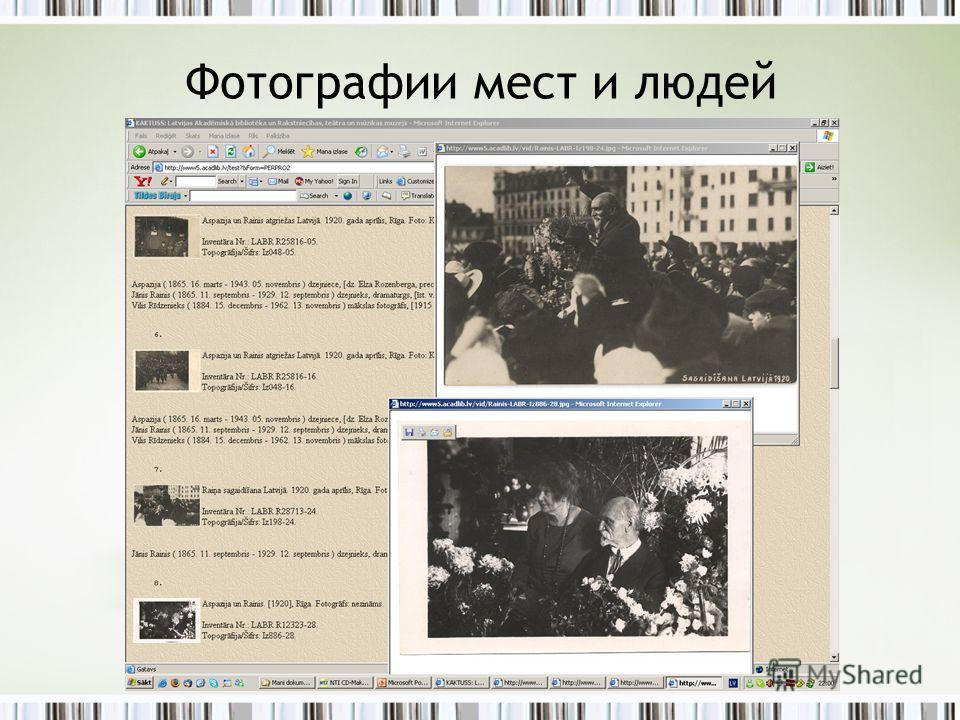 Фотографии мест и людей