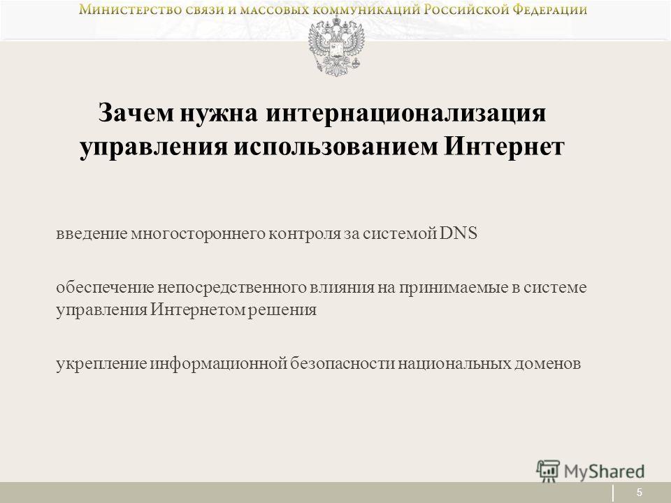 5 Зачем нужна интернационализация управления использованием Интернет введение многостороннего контроля за системой DNS обеспечение непосредственного влияния на принимаемые в системе управления Интернетом решения укрепление информационной безопасности