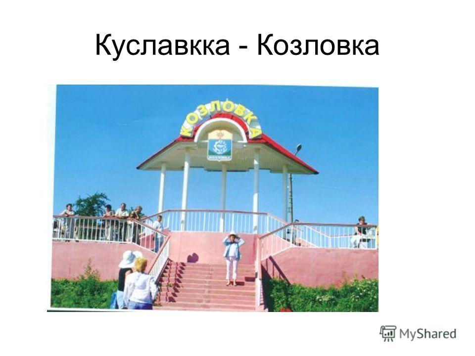 Куславкка - Козловка