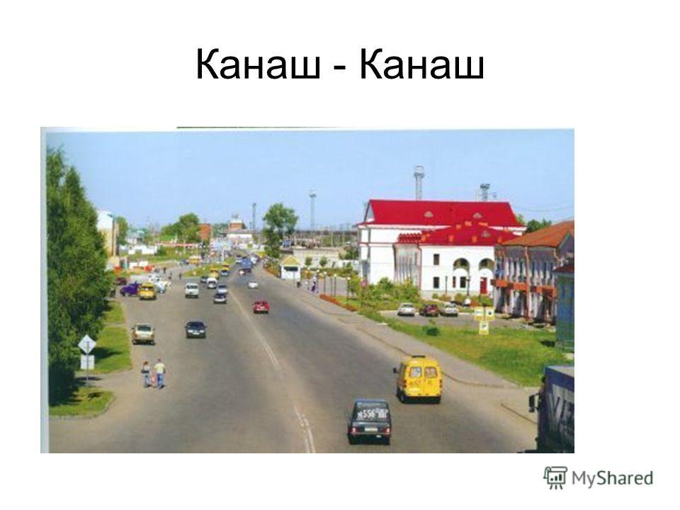 Канаш - Канаш
