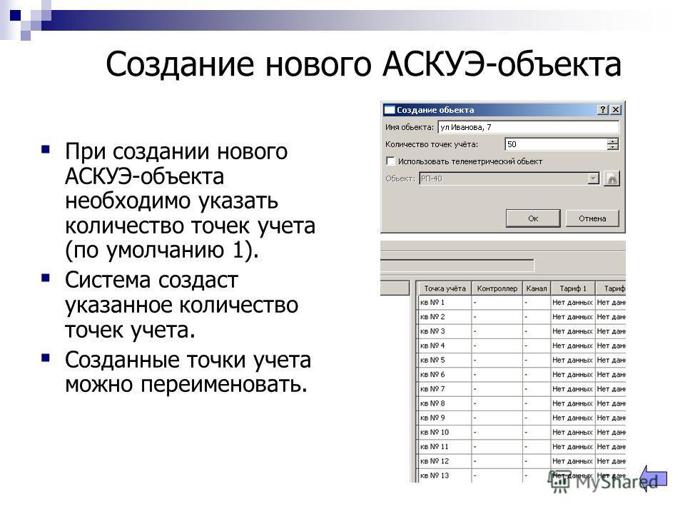 Создание нового АСКУЭ-объекта При создании нового АСКУЭ-объекта необходимо указать количество точек учета (по умолчанию 1). Система создаст указанное количество точек учета. Созданные точки учета можно переименовать.
