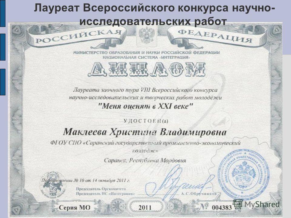 Лауреат Всероссийского конкурса научно- исследовательских работ