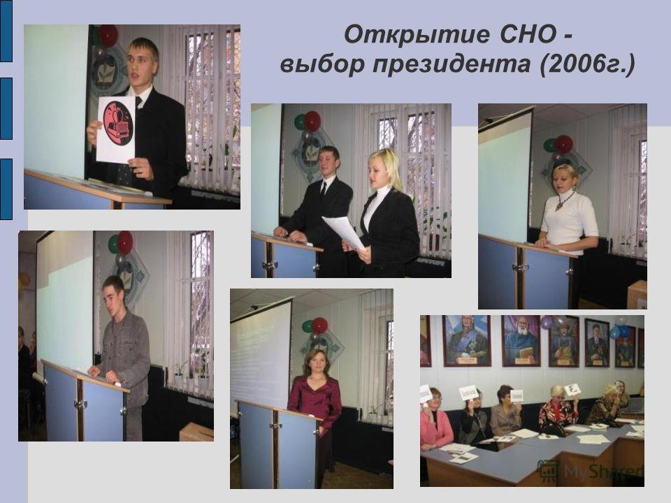 Открытие СНО - выбор президента (2006г.)