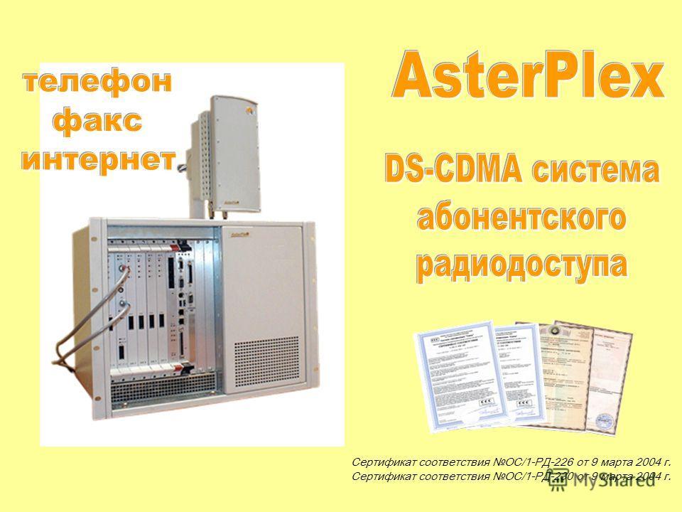 Сертификат соответствия ОС/1-РД-226 от 9 марта 2004 г. Сертификат соответствия ОС/1-РД-230 от 9 марта 2004 г.