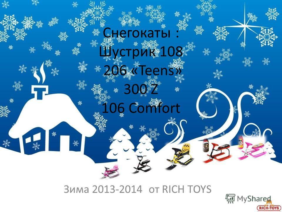 Снегокаты : Шустрик 108 206 «Teens» 300 Z 106 Comfort Зима 2013-2014 от RICH TOYS