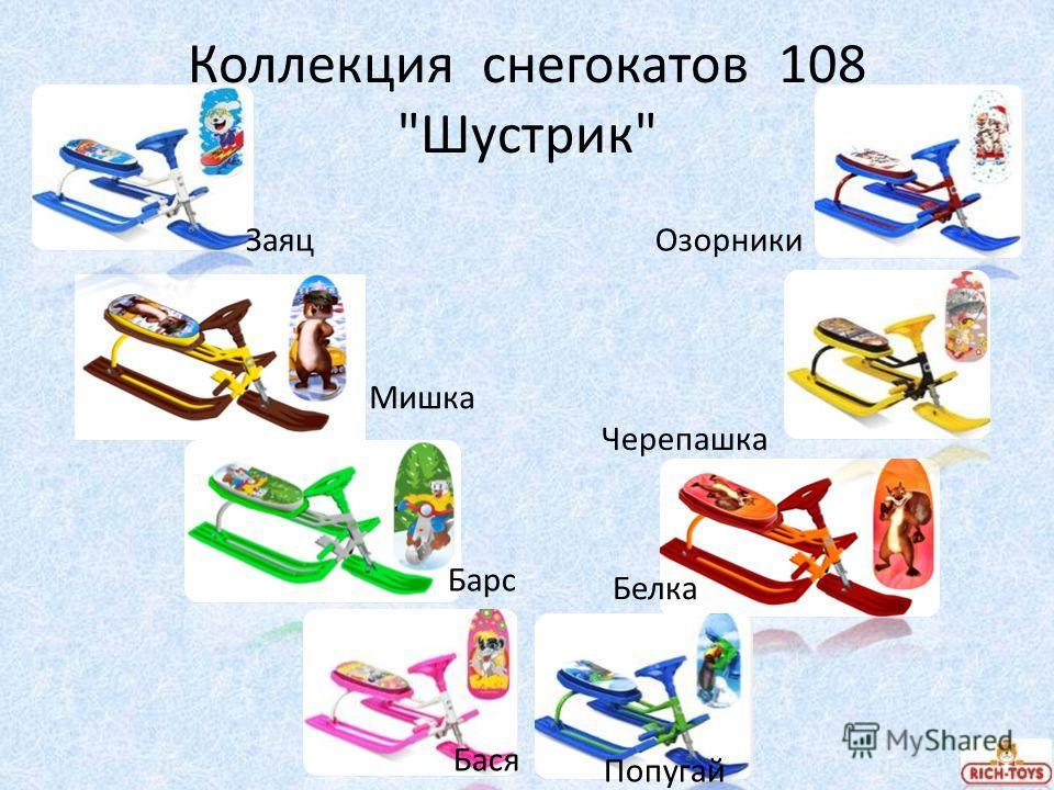 Коллекция снегокатов 108 Шустрик Барс Бася Заяц Мишка Озорники Белка Черепашка Попугай