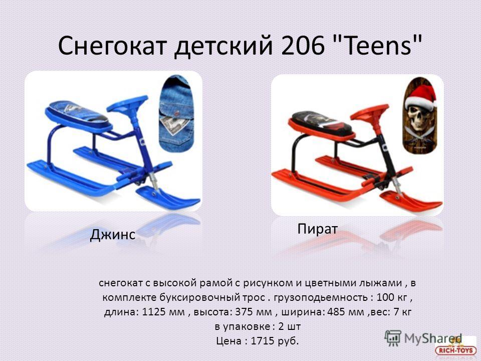 Снегокат детский 206 Teens снегокат с высокой рамой с рисунком и цветными лыжами, в комплекте буксировочный трос. грузоподьемность : 100 кг, длина: 1125 мм, высота: 375 мм, ширина: 485 мм,вес: 7 кг в упаковке : 2 шт Цена : 1715 руб. Джинс Пират
