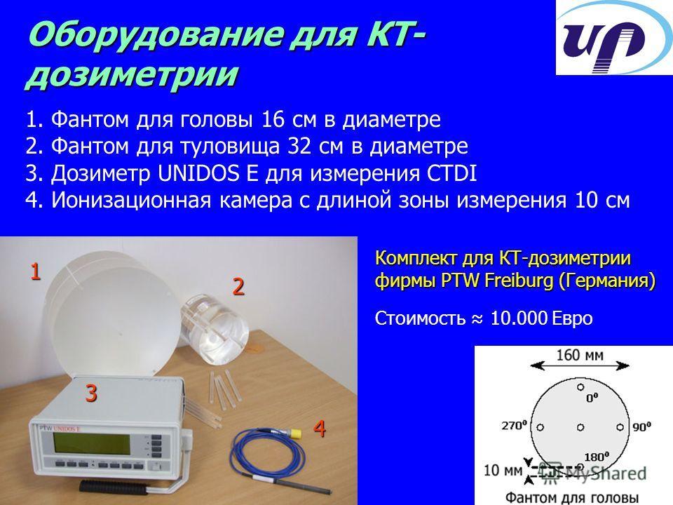 Оборудование для КТ- дозиметрии 1. Фантом для головы 16 см в диаметре 2. Фантом для туловища 32 см в диаметре 3. Дозиметр UNIDOS E для измерения CTDI 4. Ионизационная камера c длиной зоны измерения 10 см Комплект для КТ-дозиметрии фирмы PTW Freiburg