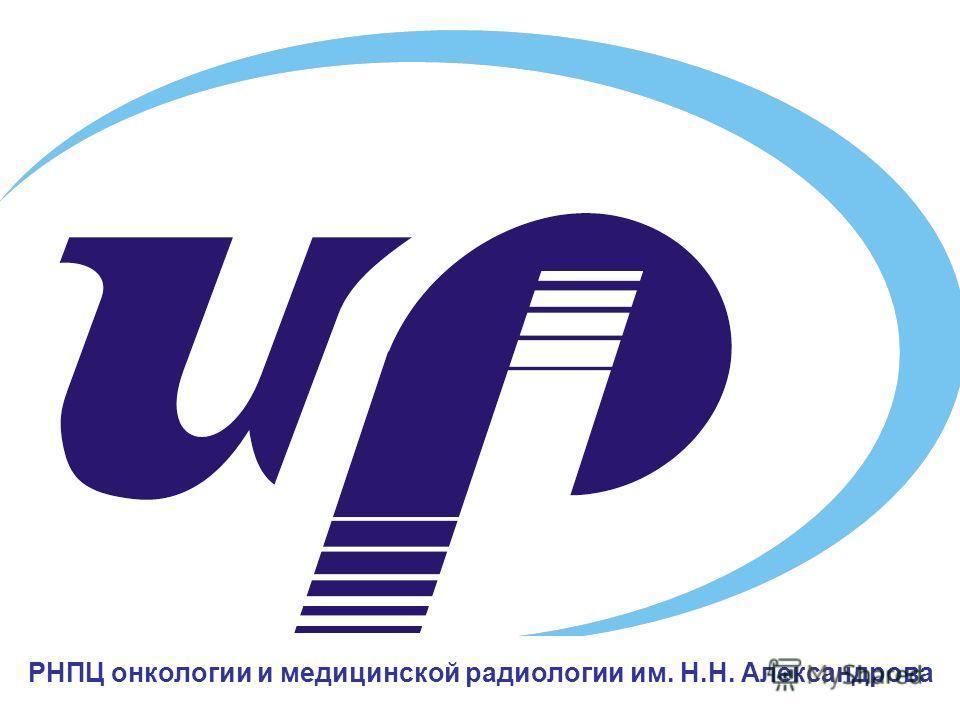 РНПЦ онкологии и медицинской радиологии им. Н.Н. Александрова
