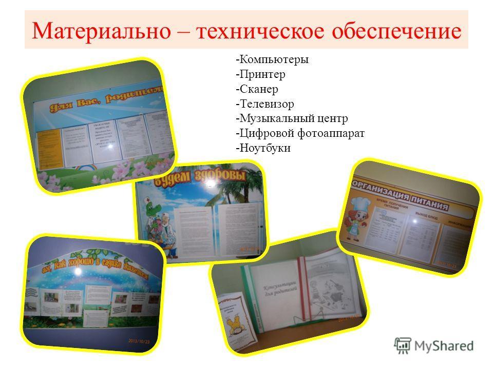 Материально – техническое обеспечение -Компьютеры -Принтер -Сканер -Телевизор -Музыкальный центр -Цифровой фотоаппарат -Ноутбуки
