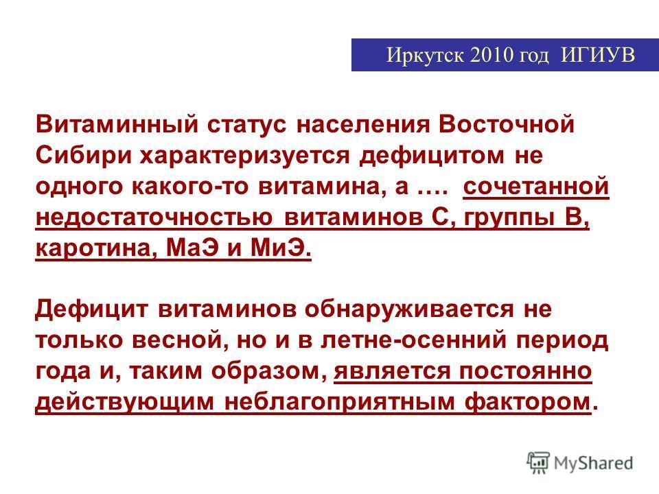 Витаминный статус населения Восточной Сибири характеризуется дефицитом не одного какого-то витамина, а …. сочетанной недостаточностью витаминов С, группы В, каротина, МаЭ и МиЭ. Дефицит витаминов обнаруживается не только весной, но и в летне-осенний