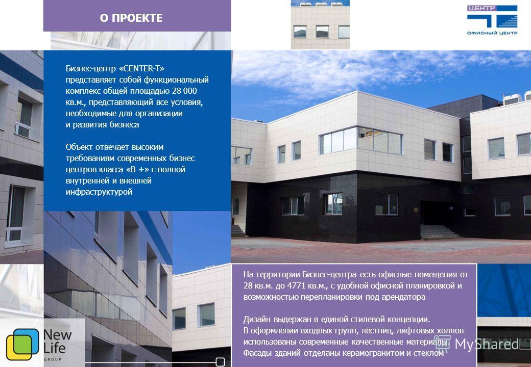 О ПРОЕКТЕ Бизнес-центр «CENTER-T» представляет собой функциональный комплекс общей площадью 28 000 кв.м., представляющий все условия, необходимые для организации и развития бизнеса Объект отвечает высоким требованиям современных бизнес центров класса