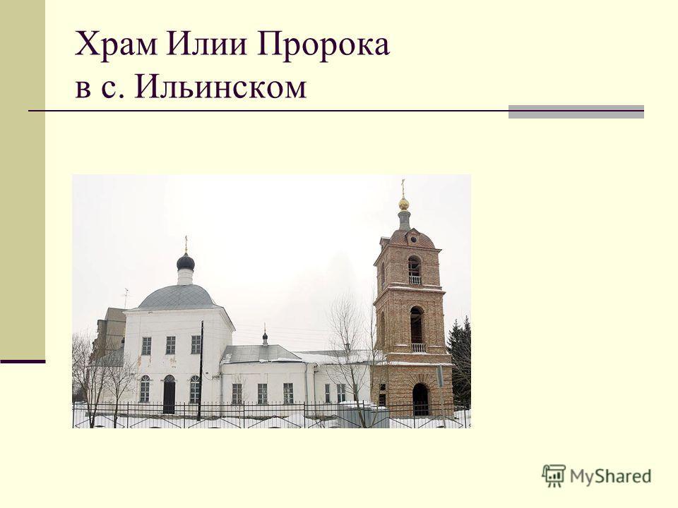 Храм Илии Пророка в с. Ильинском