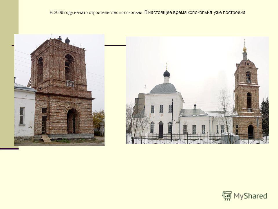 В 2006 году начато строительство колокольни. В настоящее время колокольня уже построена
