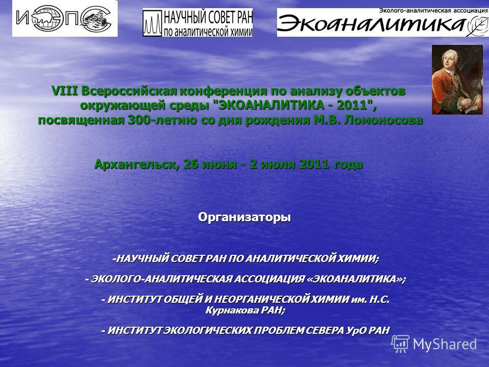 VIII Всероссийская конференция по анализу объектов окружающей среды