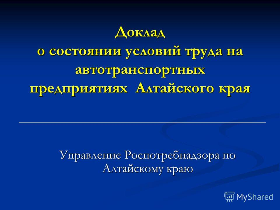 Доклад о состоянии условий труда на автотранспортных предприятиях Алтайского края Управление Роспотребнадзора по Алтайскому краю