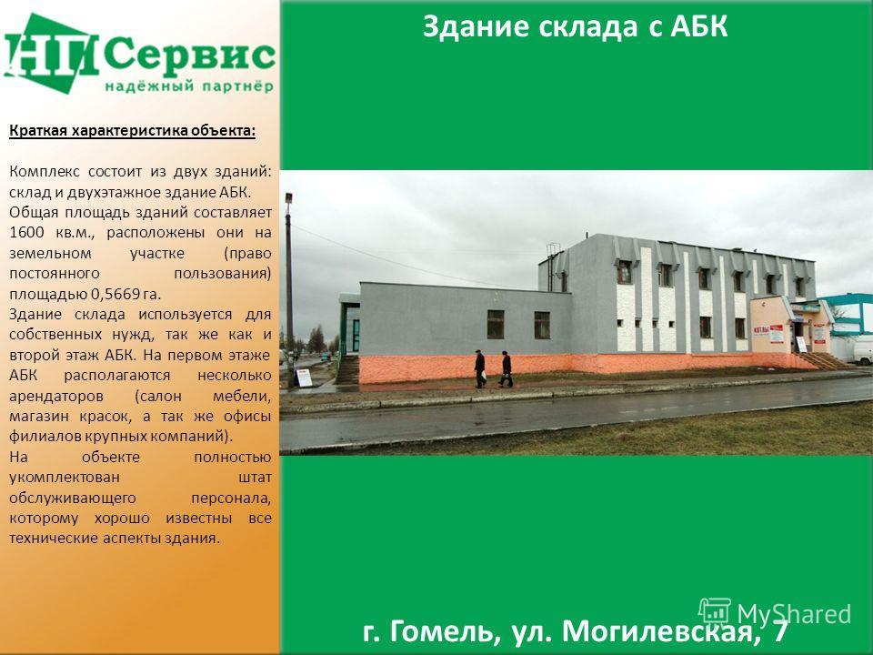 Здание склада с АБК г. Гомель, ул. Могилевская, 7 Краткая характеристика объекта: Комплекс состоит из двух зданий: склад и двухэтажное здание АБК. Общая площадь зданий составляет 1600 кв.м., расположены они на земельном участке (право постоянного пол