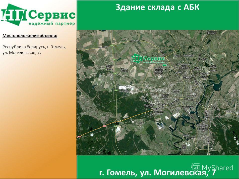 Местоположение объекта: Республика Беларусь, г. Гомель, ул. Могилевская, 7. Здание склада с АБК г. Гомель, ул. Могилевская, 7