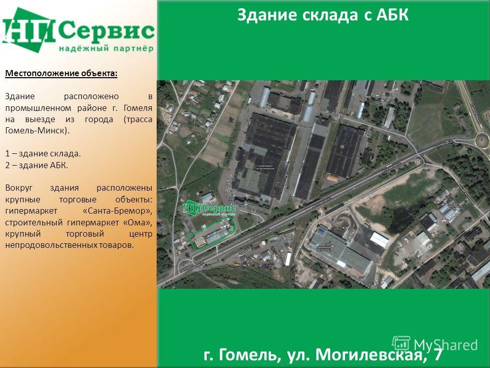 Местоположение объекта: Здание расположено в промышленном районе г. Гомеля на выезде из города (трасса Гомель-Минск). 1 – здание склада. 2 – здание АБК. Вокруг здания расположены крупные торговые объекты: гипермаркет «Санта-Бремор», строительный гипе