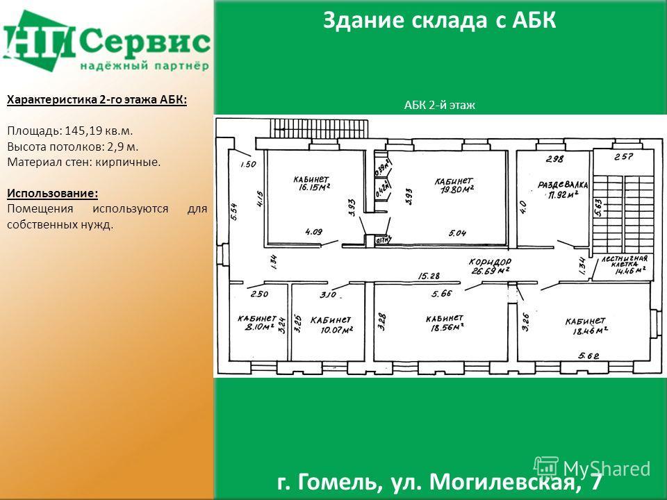 АБК 2-й этаж Характеристика 2-го этажа АБК: Площадь: 145,19 кв.м. Высота потолков: 2,9 м. Материал стен: кирпичные. Использование: Помещения используются для собственных нужд. Здание склада с АБК г. Гомель, ул. Могилевская, 7