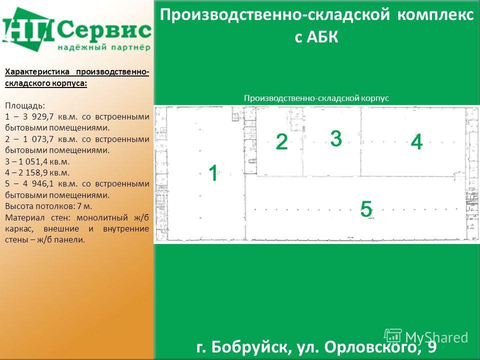 Характеристика производственно- складского корпуса: Площадь: 1 – 3 929,7 кв.м. со встроенными бытовыми помещениями. 2 – 1 073,7 кв.м. со встроенными бытовыми помещениями. 3 – 1 051,4 кв.м. 4 – 2 158,9 кв.м. 5 – 4 946,1 кв.м. со встроенными бытовыми п