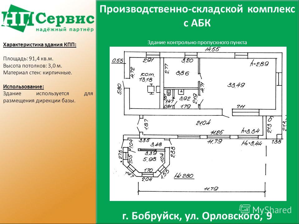 Здание контрольно пропускного пункта Характеристика здания КПП: Площадь: 91,4 кв.м. Высота потолков: 3,0 м. Материал стен: кирпичные. Использование: Здание используется для размещения дирекции базы. Производственно-складской комплекс с АБК г. Бобруйс