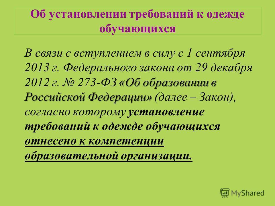 Об установлении требований к одежде обучающихся «Об образовании в Российской Федерации» В связи с вступлением в силу с 1 сентября 2013 г. Федерального закона от 29 декабря 2012 г. 273-ФЗ «Об образовании в Российской Федерации» (далее – Закон), соглас