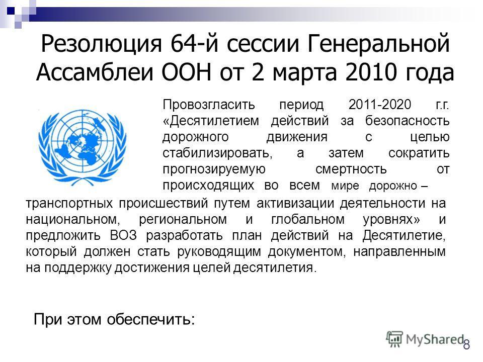 Резолюция 64-й сессии Генеральной Ассамблеи ООН от 2 марта 2010 года Провозгласить период 2011-2020 г.г. «Десятилетием действий за безопасность дорожного движения с целью стабилизировать, а затем сократить прогнозируемую смертность от происходящих во