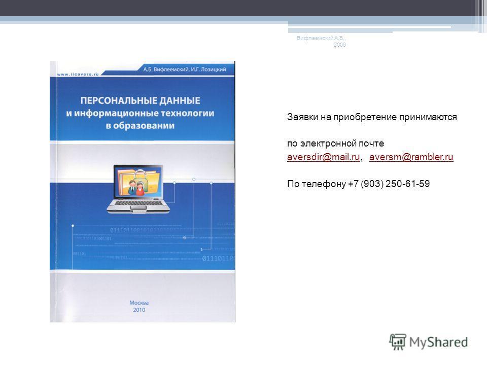 Заявки на приобретение принимаются по электронной почте aversdir@mail.ruaversdir@mail.ru, aversm@rambler.ruaversm@rambler.ru По телефону +7 (903) 250-61-59 Вифлеемский А.Б., 2009
