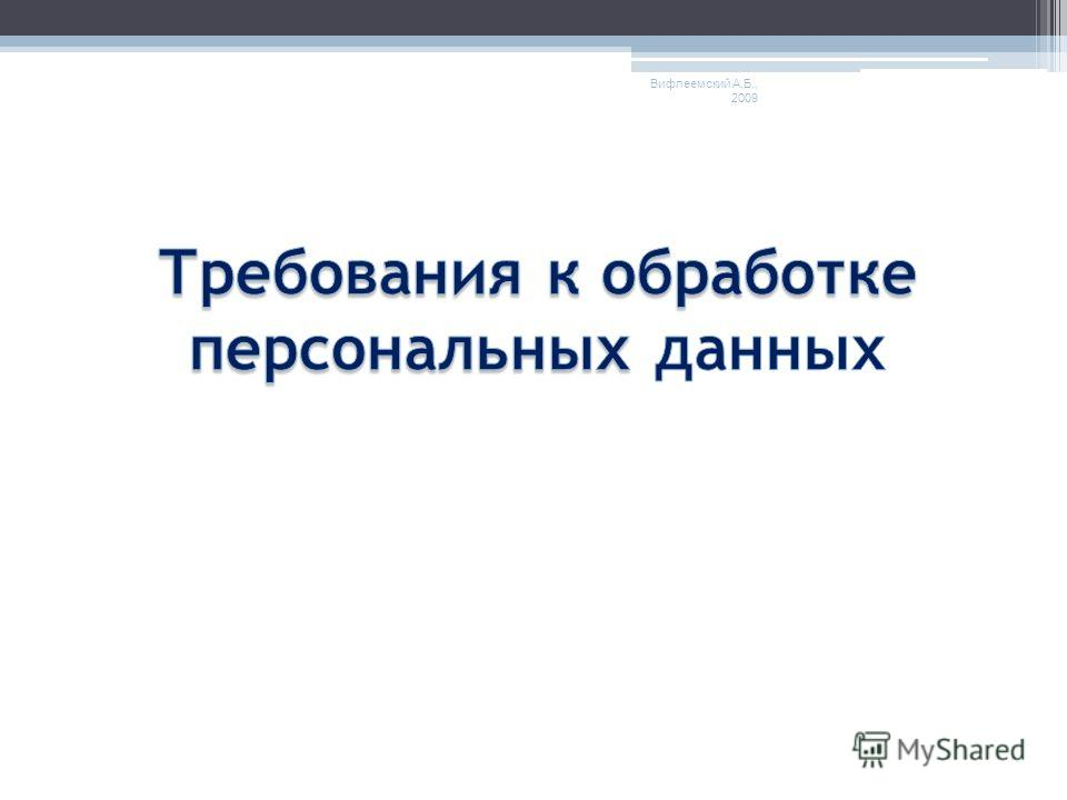 Вифлеемский А.Б., 2009