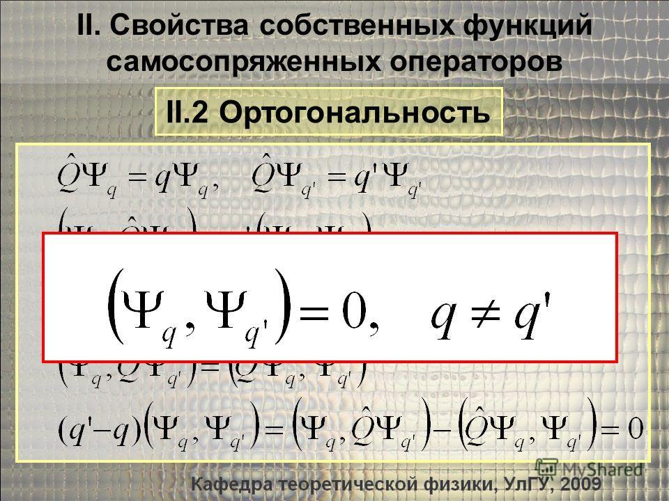 II. Свойства собственных функций самосопряженных операторов II.2 Ортогональность