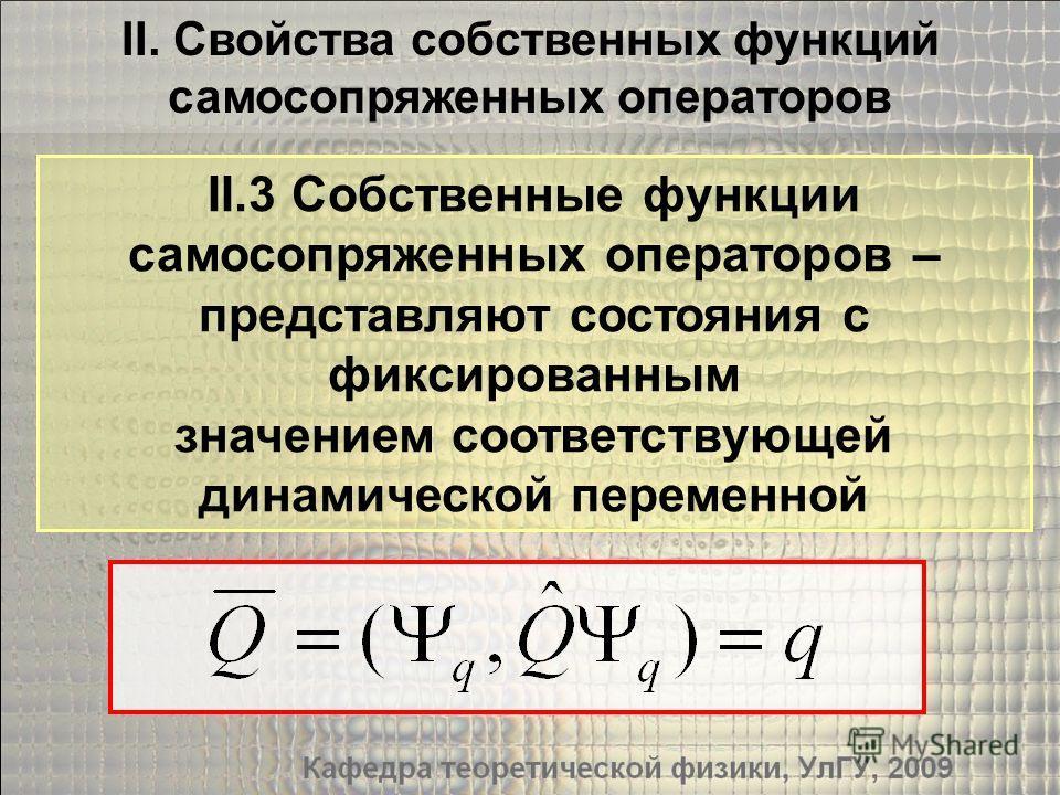 II. Свойства собственных функций самосопряженных операторов II.3 Собственные функции самосопряженных операторов – представляют состояния с фиксированным значением соответствующей динамической переменной