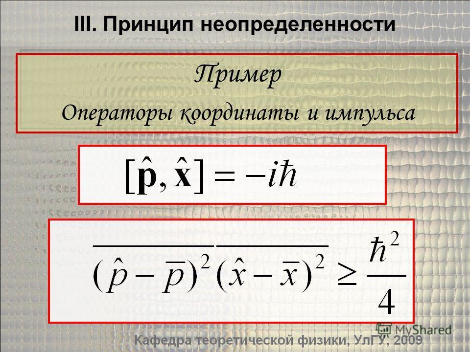 Пример Операторы координаты и импульса Пример Операторы координаты и импульса III. Принцип неопределенности