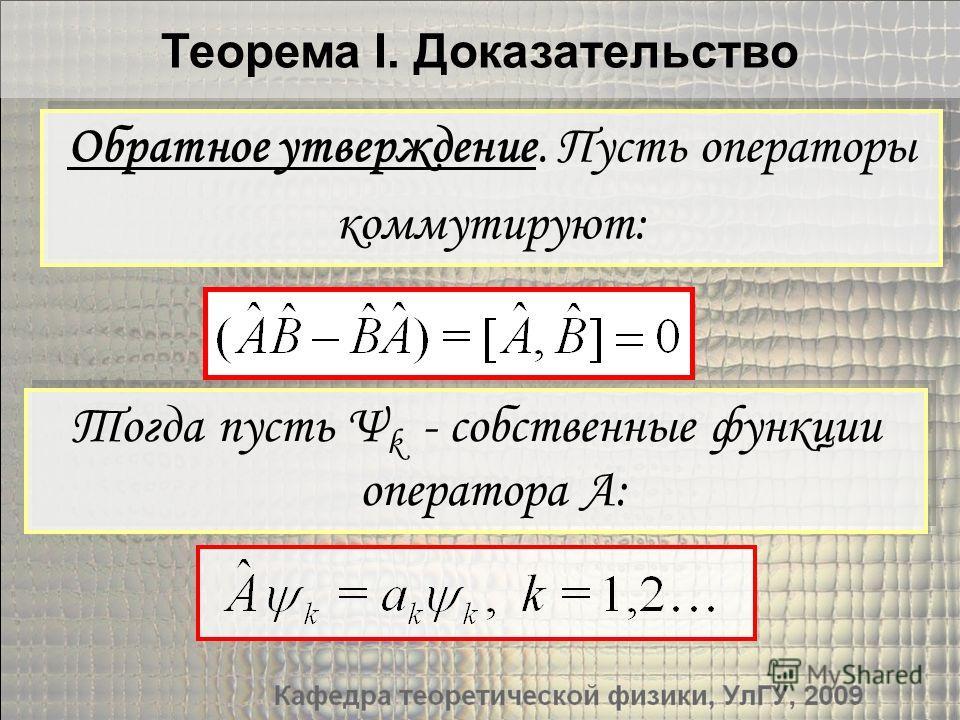Тогда пусть Ψ k - собственные функции оператора A: Обратное утверждение. Пусть операторы коммутируют: Обратное утверждение. Пусть операторы коммутируют: