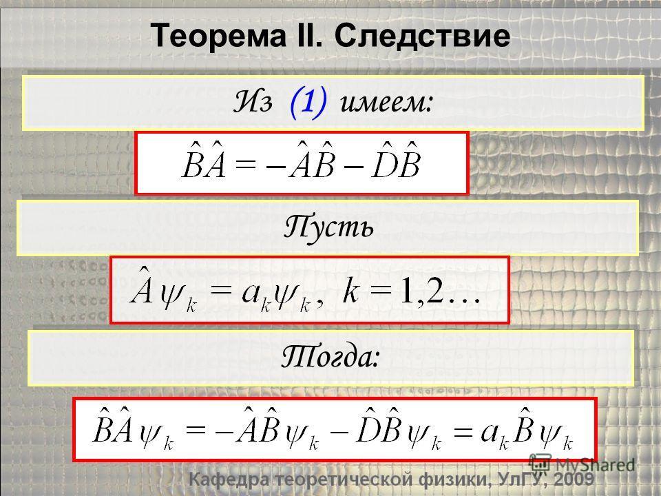 Теорема II. Следствие Из (1) имеем: Пусть Тогда: