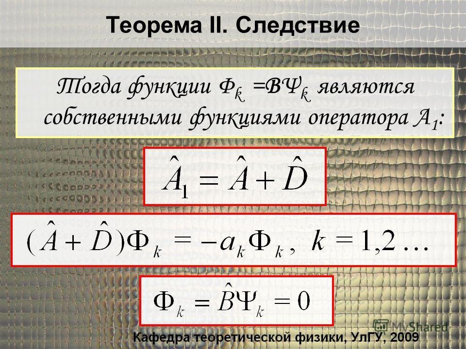 Тогда функции Φ k =BΨ k являются собственными функциями оператора A 1 : Теорема II. Следствие