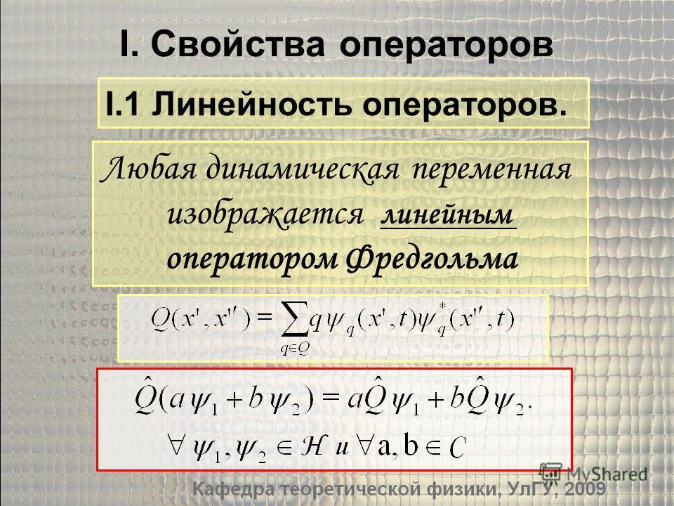I.1 Линейность операторов. I. Свойства операторов Любая динамическая переменная изображается линейным оператором Фредгольма