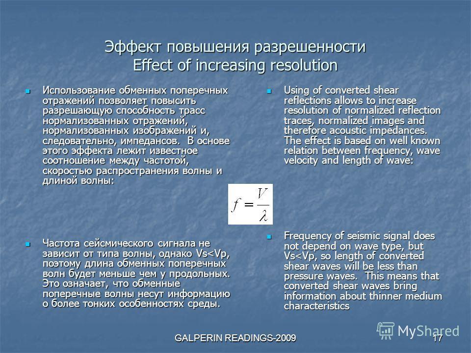 GALPERIN READINGS-200917 Эффект повышения разрешенности Effect of increasing resolution Использование обменных поперечных отражений позволяет повысить разрешающую способность трасс нормализованных отражений, нормализованных изображений и, следователь