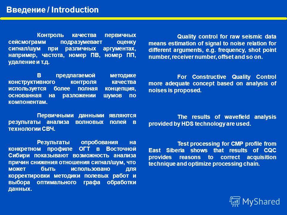 Введение / Introduction Контроль качества первичных сейсмограмм подразумевает оценку сигнал/шум при различных аргументах, например, частота, номер ПВ, номер ПП, удаление и т.д. В предлагаемой методике конструктивного контроля качества используется бо