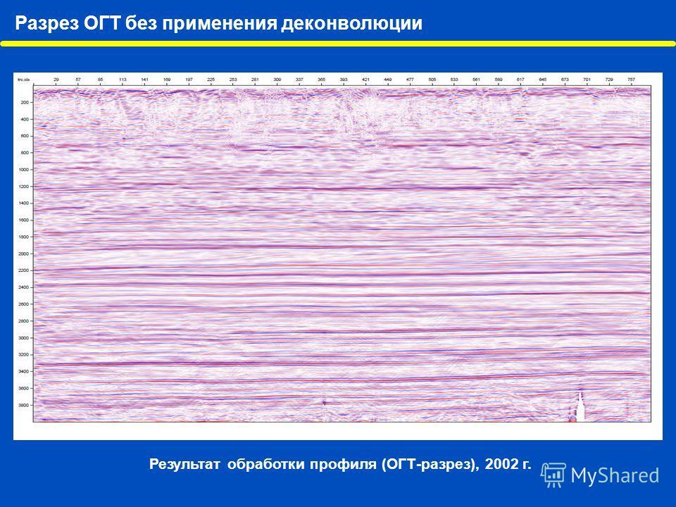 Результат обработки профиля (ОГТ-разрез), 2002 г. Разрез ОГТ без применения деконволюции