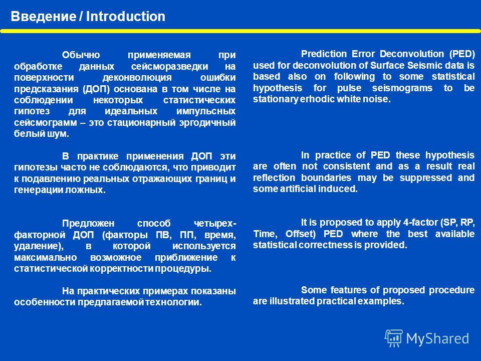 Введение / Introduction Обычно применяемая при обработке данных сейсморазведки на поверхности деконволюция ошибки предсказания (ДОП) основана в том числе на соблюдении некоторых статистических гипотез для идеальных импульсных сейсмограмм – это стацио