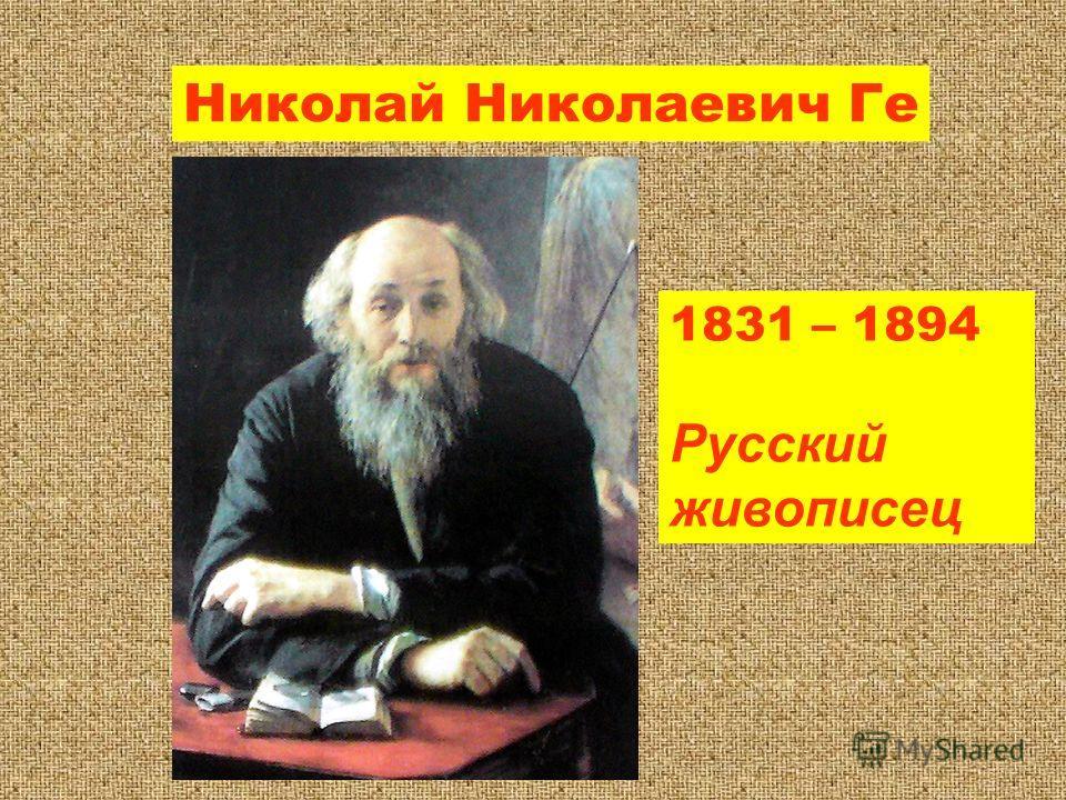 Николай Николаевич Ге 1831 – 1894 Русский живописец