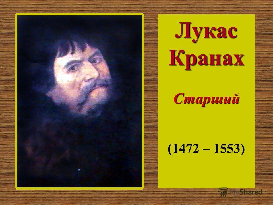 ЛукасКранахСтарший (1472 – 1553)