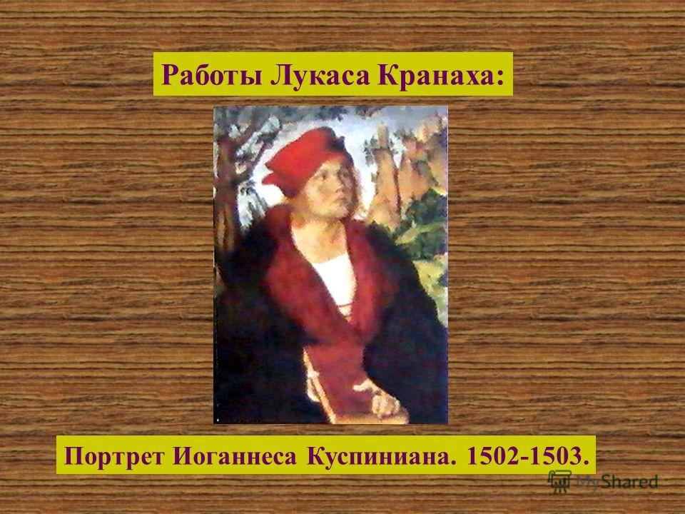Работы Лукаса Кранаха: Портрет Иоганнеса Куспиниана. 1502-1503.