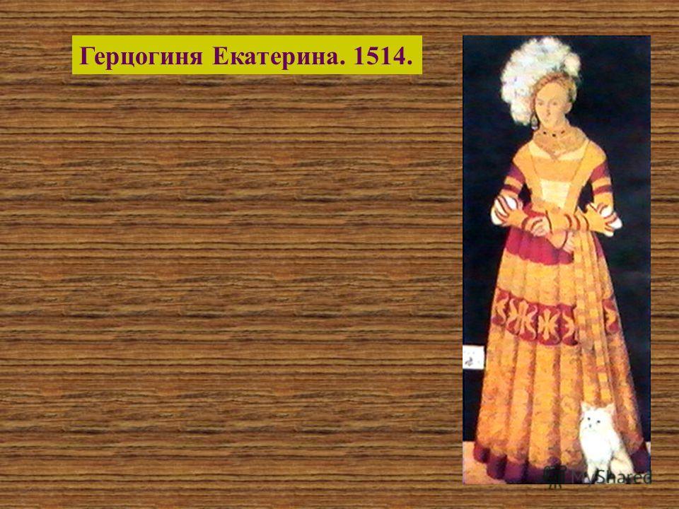 Герцогиня Екатерина. 1514.