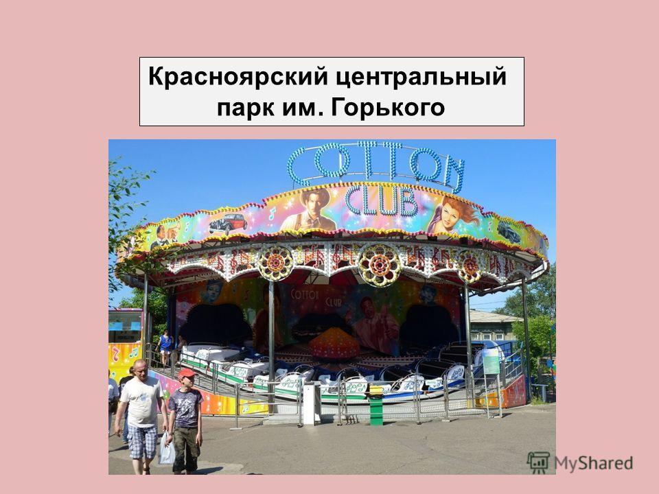Красноярский центральный парк им. Горького