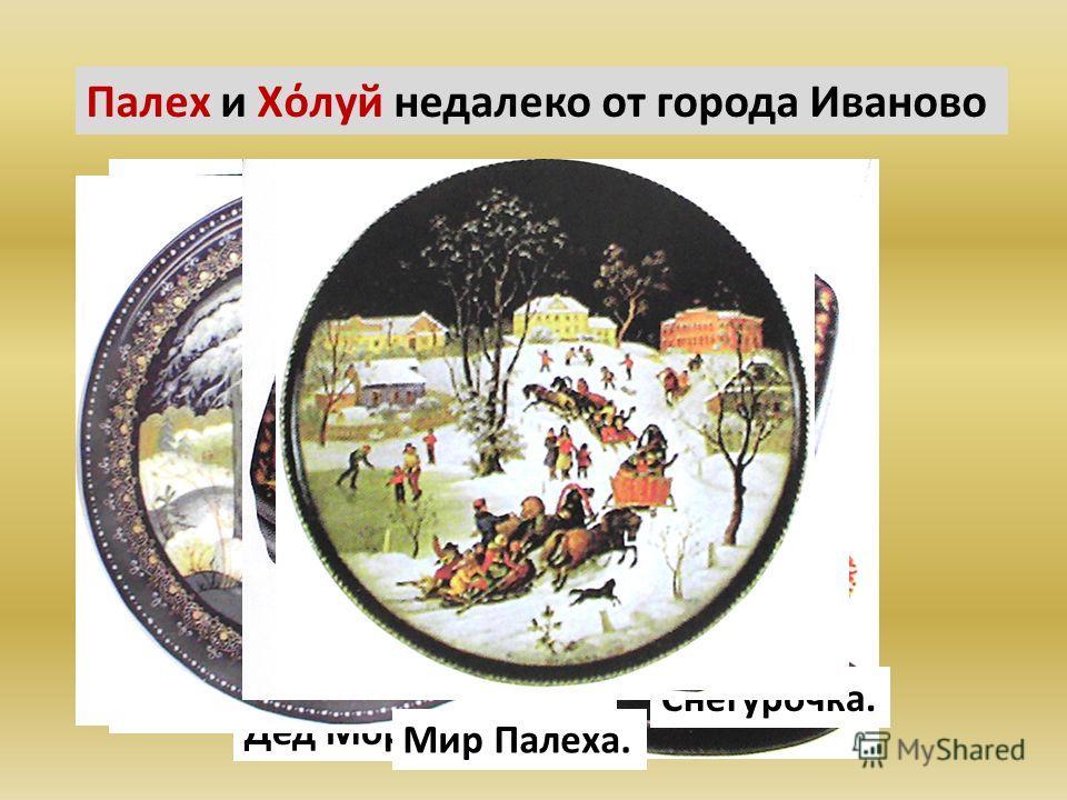 Палех и Хόлуй недалеко от города Иваново Суздаль. Дед Мороз. Снегурочка. У колодца.Мир Палеха.