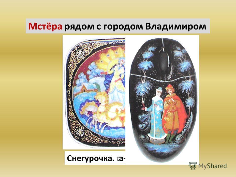 Мстёра рядом с городом Владимиром Зимушка-зима.Снегурочка.