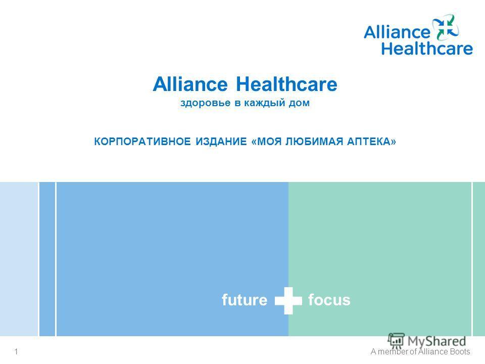 future focus 1A member of Alliance Boots Alliance Healthcare здоровье в каждый дом КОРПОРАТИВНОЕ ИЗДАНИЕ «МОЯ ЛЮБИМАЯ АПТЕКА»