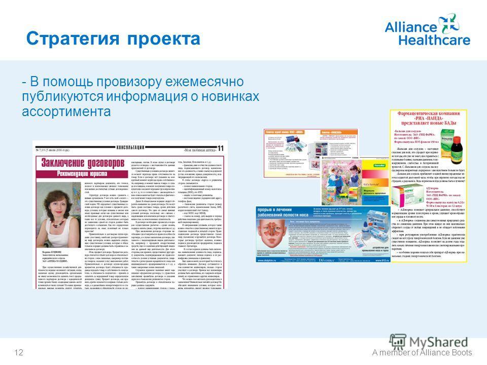 12A member of Alliance Boots Стратегия проекта - В помощь провизору ежемесячно публикуются информация о новинках ассортимента